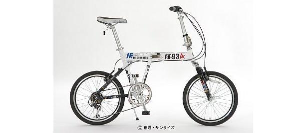 自転車だって伊達じゃない!νガンダムカラーの折りたたみ式自転車