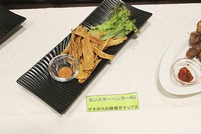 「ゲネポスの麻痺牙チップス」(500円)は、ゴボウチップスにスパイス調味料をかけて、シビレる辛さを楽しみたい