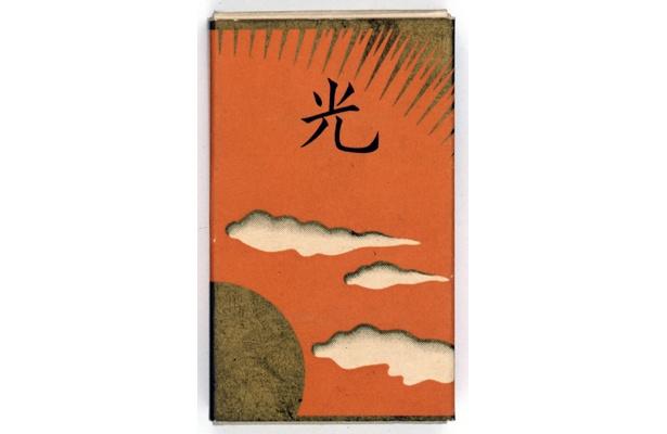 いよいよ昭和のたばこ。「光」は杉浦非水のデザイン