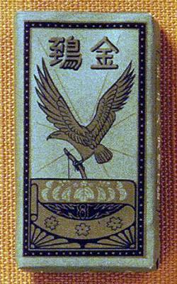 戦争の時代、横文字追放で「ゴールデンバット」は「金鵄」に