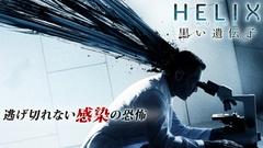 真田広之がキーマン!?全米話題作「HELIX–黒い遺伝子-」が日本初配信!