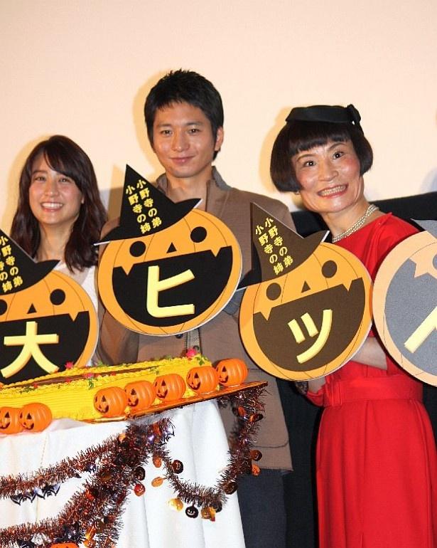 左から『小野寺の弟・小野寺の姉』出演者の山本美月、向井理、片桐はいり