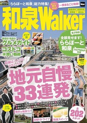 一冊まるごと和泉の「和泉ウォーカー」が10/27(月)発売! 街の魅力満載の地元自慢33連発!