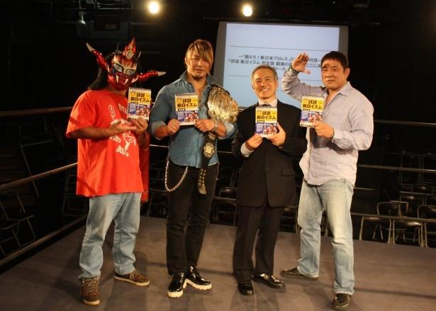 獣神サンダー・ライガー選手、棚橋弘至選手、流智美氏、永田裕志選手(写真左から)。棚橋選手は10月13日の東京・両国国技館大会で再獲得したばかりのIWGPベルトを持参して登場した
