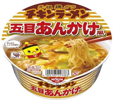 とろみのついたスープが体を温める「チキンラーメンどんぶり 五目あんかけ風」(希望小売価格・税抜170円)