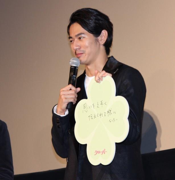 クローバーに願い事を書いた永山絢斗
