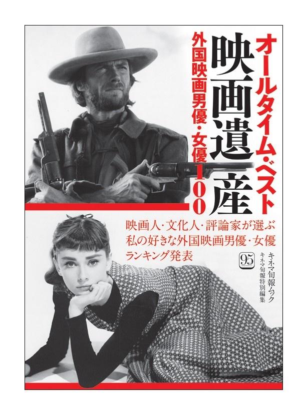 映画人・評論家・文化人など187名へのアンケートで決める、外国映画のベスト男優&女優を発表!