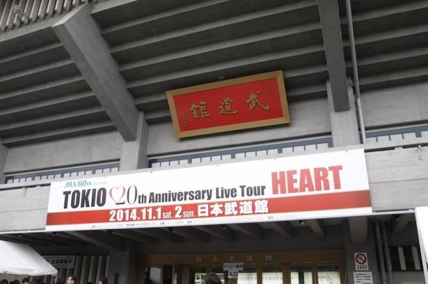 東京・日本武道館で開催されたツアーファイナル