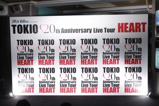 記念すべきツアータイトルは「JRA 60th presents TOKIO 20th Anniversary Live Tour HEART」
