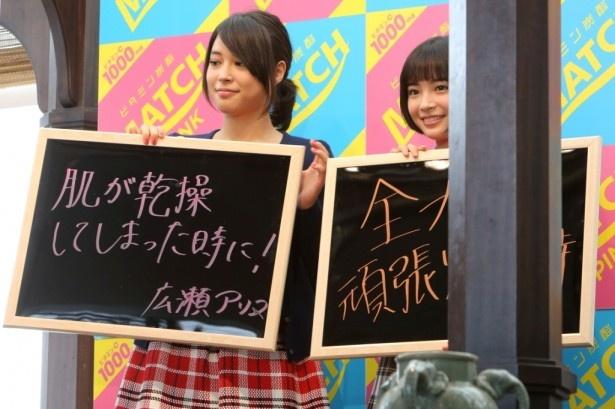 「マッチ」をどんなときに飲んでもらいたいかを、ボードに直筆で書いた広瀬姉妹