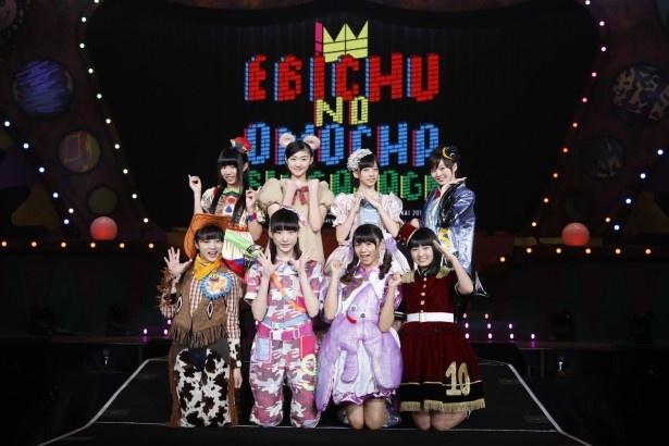 ステージ上でポーズを取る私立恵比寿中学の8人