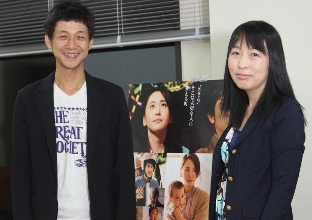 『トワイライト ささらさや』の深川栄洋監督と、原作者の加納朋子