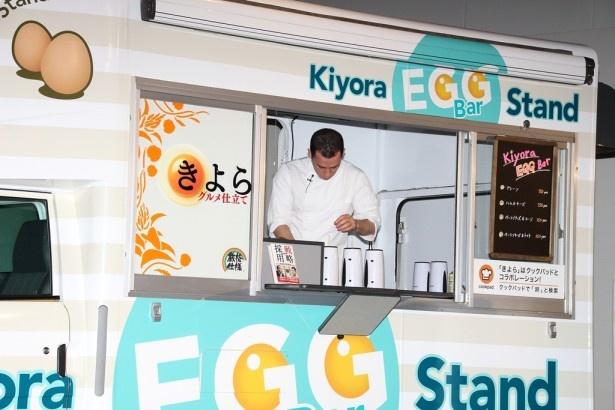 ヴュー氏自らが「Kiyora EGG Bar Stand」で腕を振るうことに