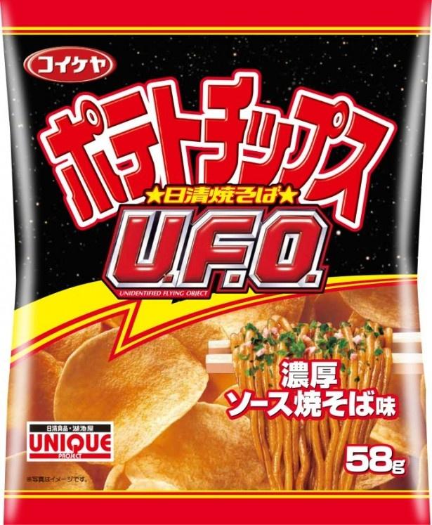 【写真を見る】2010年7月に発売された、「ポテトチップス」と「日清やきそばU.F.O.」のコラボ商品「コイケヤポテトチップス 日清焼そばU.F.O. 濃厚ソース焼そば味」(販売終了)