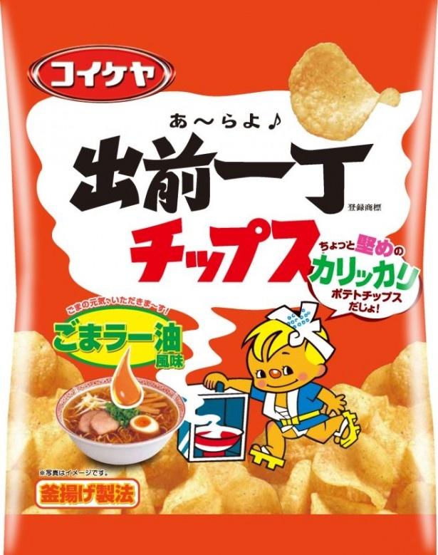 2012年11月に発売された、「ポテトチップス」と「出前一丁」のコラボ商品「出前一丁チップス」(販売終了)