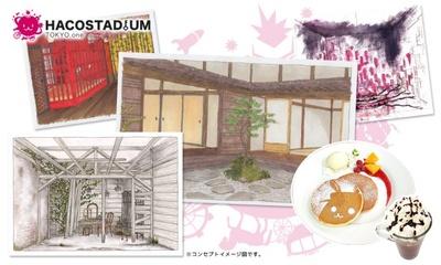 プロの美術スタッフが手がけたさまざまなセットが楽しみなHACOSTADIUM TOKYO.one(ハコスタジアム トウキョウ ポイントワン)