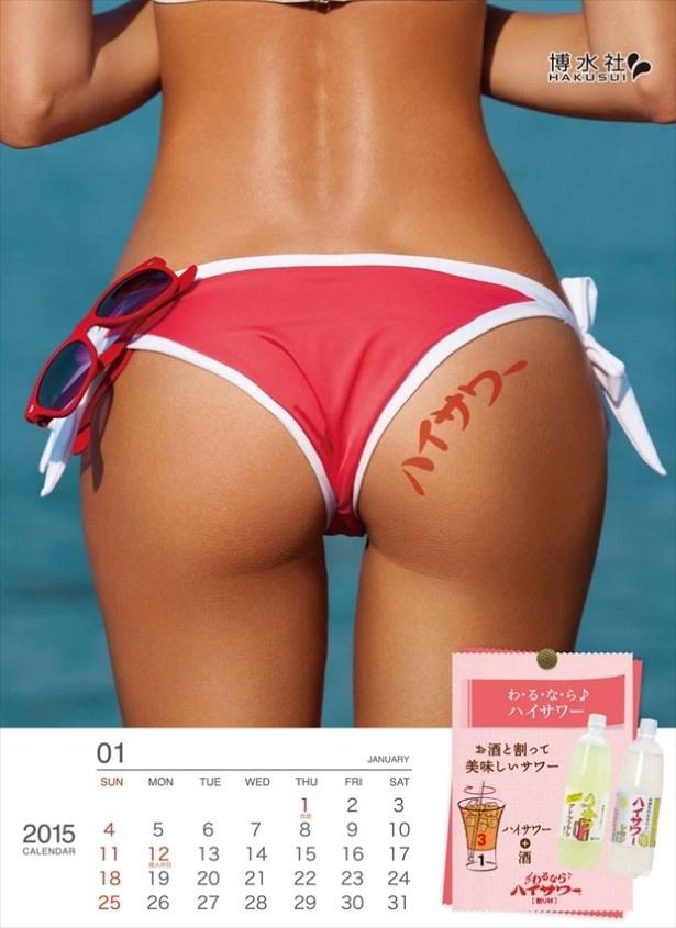 美尻カレンダー2015の1月