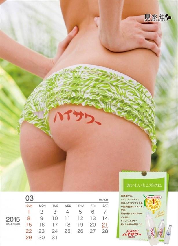 美尻カレンダー2015の3月。大人セクシーで艶っぽい美尻