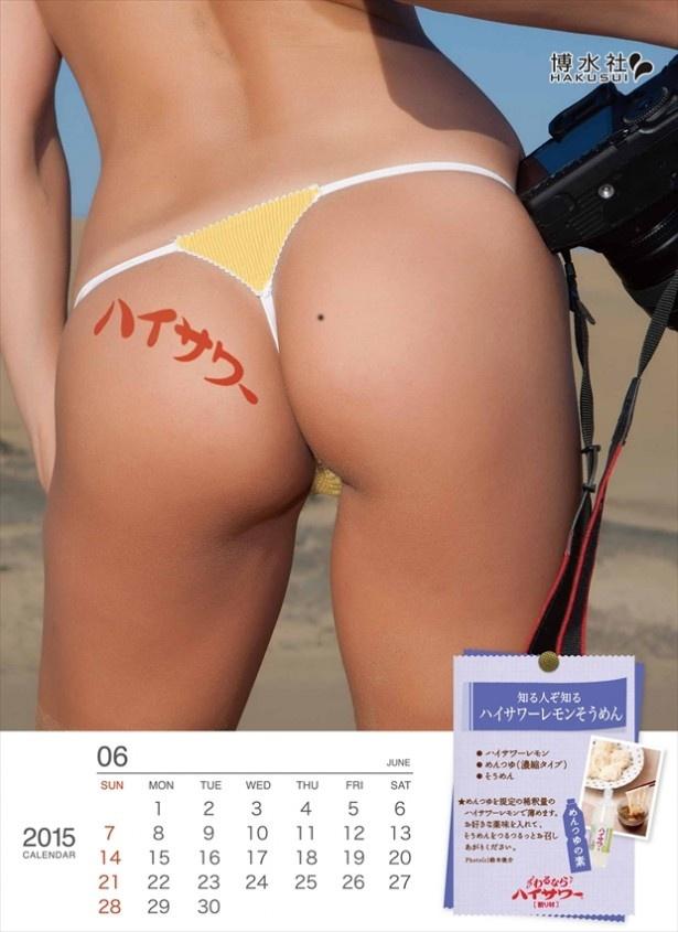 美尻カレンダー2015の6月。プレミアム版の発売は今年初
