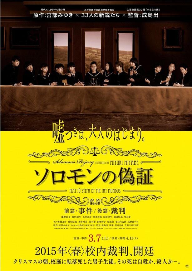 レオナルド・ダ・ヴィンチの「最後の晩餐」を想起させるポスター