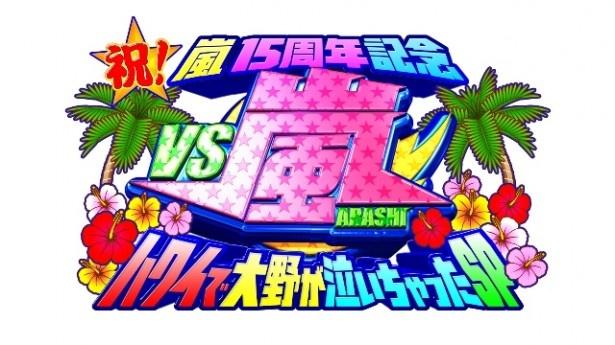 タイトル通り、大野智の涙は必見! 11月6日(木)夜7時からフジ系で放送される「祝!嵐15周年記念『VS嵐』ハワイで大野が泣いちゃったSP」
