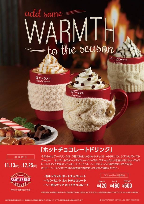 【写真を見る】コーヒー豆に強くこだわる同店。日本国内の店舗では、数々のブレンドや単一原産国、オーガニック、デカフェなど、12種類のコーヒー豆で提供している