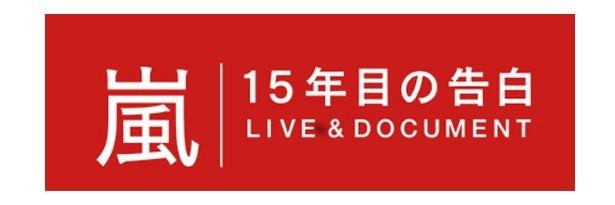11月7日(金)に放送される「嵐 15年目の告白~LIVE&DOCUMENT~」では、嵐の知られざる素顔に迫る!