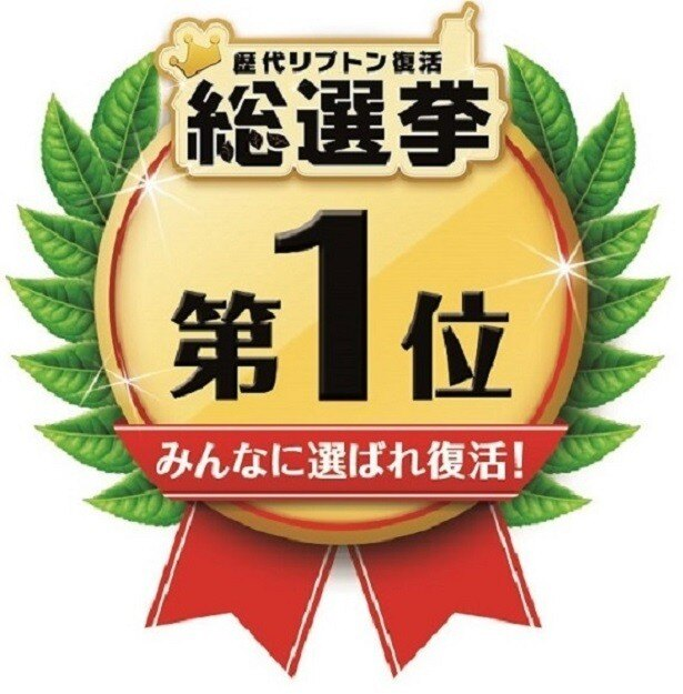 1位の快挙と復活を表現するロゴが商品パッケージに掲載