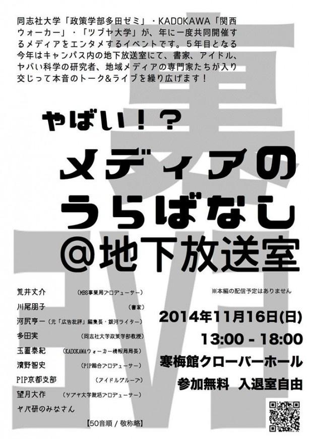 11/16(日) 「同志社裏イブ」開催。2014年で5回目を迎えることしも豪華ゲスト多数!