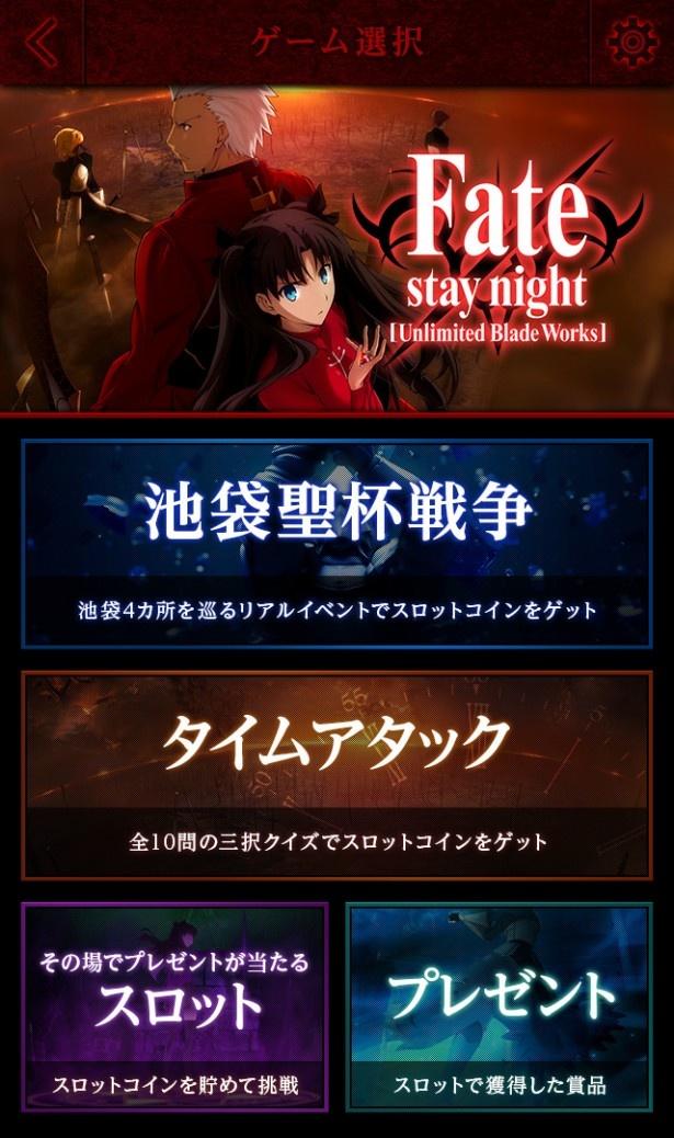 11月5日から12月28日(日)の期間、アニメ雑誌「月刊Newtype」と放送中のテレビアニメ「Fate/stay night『Unlimited Blade Works』」がコラボした体感型イベント「池袋聖杯戦争」が行われる