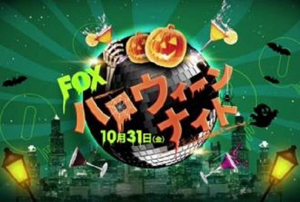 3回目となるFOXハロウィーンがT2 SHIBUYAで行われた