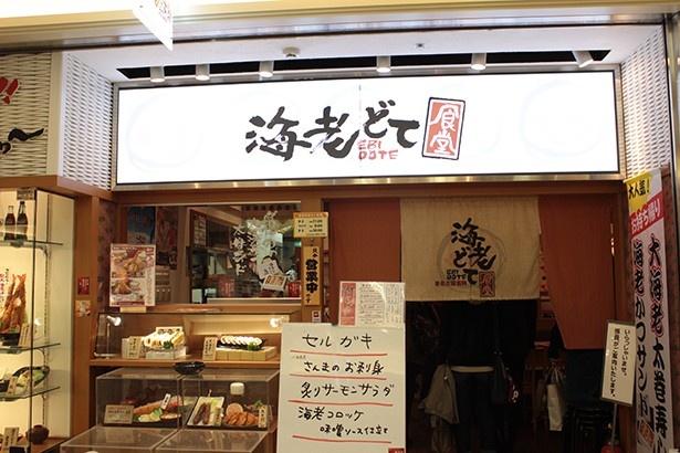 名古屋駅直結のエスカ地下街にある海老どて食堂