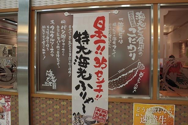 日本一を誇る「特大海老ふりゃ~」を宣伝する大きな垂れ幕