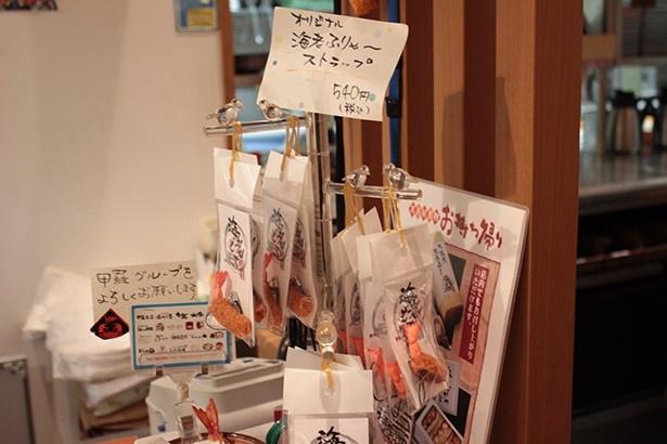 店内では「海老ふりゃ~ストラップ」(540円)も販売している