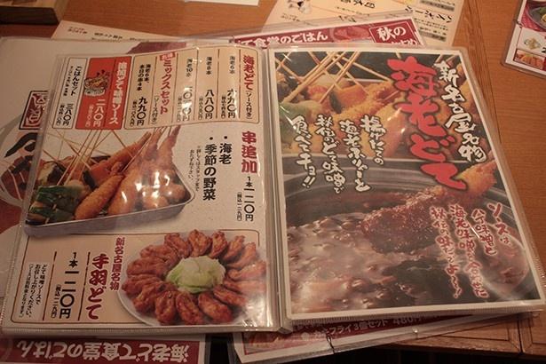 名古屋の新名物と称される「海老どて」のメニュー