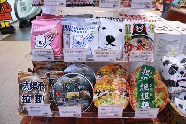 神奈川県のご当地ラーメンも購入可能