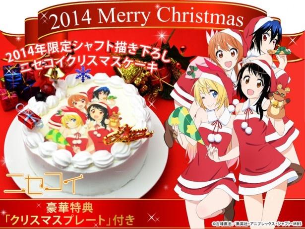「ニセコイ」'14年限定描き下ろしイラストのクリスマスケーキの予約受付が11月8日(土)よりスタートする