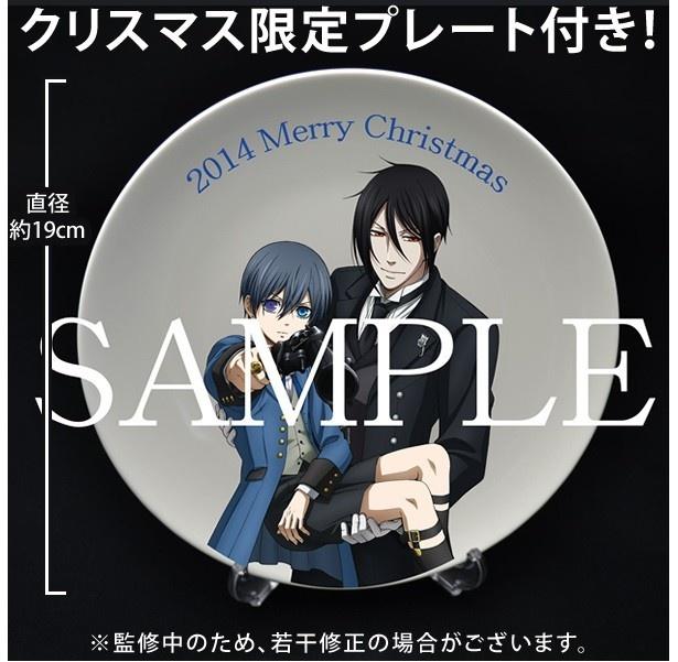【写真を見る】クリスマス限定特典としてケーキと同じイラストが描かれた直径約19cmのプレートが付属する