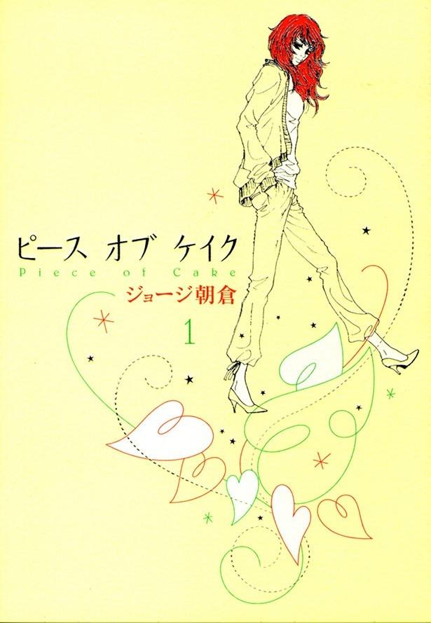 累計発行部数43万部(全5巻)を誇るジョージ朝倉原作「ピース オブ ケイク」