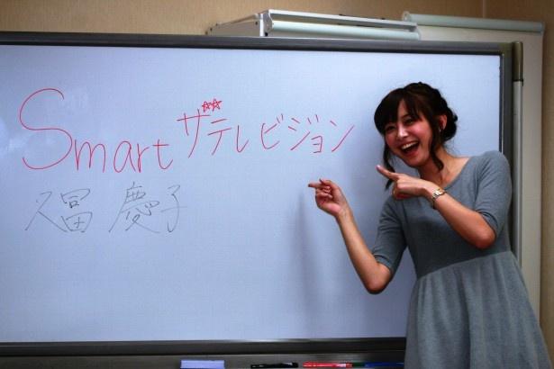 「アナ動画」で隔週メーンMCを務める久冨慶子アナ