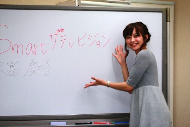 久冨アナは本媒体Smartザテレビジョンのロゴをボードにまねして書いてくれた