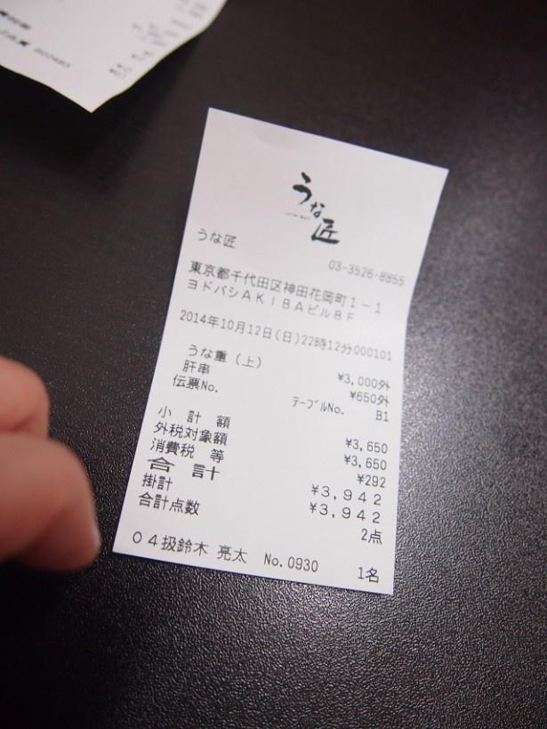 4000円券があったので3000円のうな重と肝串を頼み58円を捨てる覚悟に