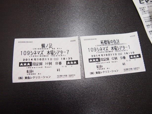 映画も優待券で0円鑑賞。「柘榴坂の仇討」「蜩の記」両方とも良い映画でした、と桐谷さん