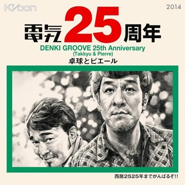 電気グルーヴが、1月からスタートするドラマ24「怪奇恋愛作戦」(テレビ東京系)でエンディングテーマを手掛ける