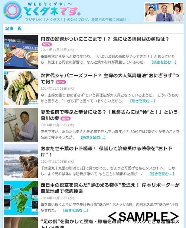 「とくダネ!」公式ブログがスタート。見ても読んでも楽しめる番組として、「とくダネ!」が進化する