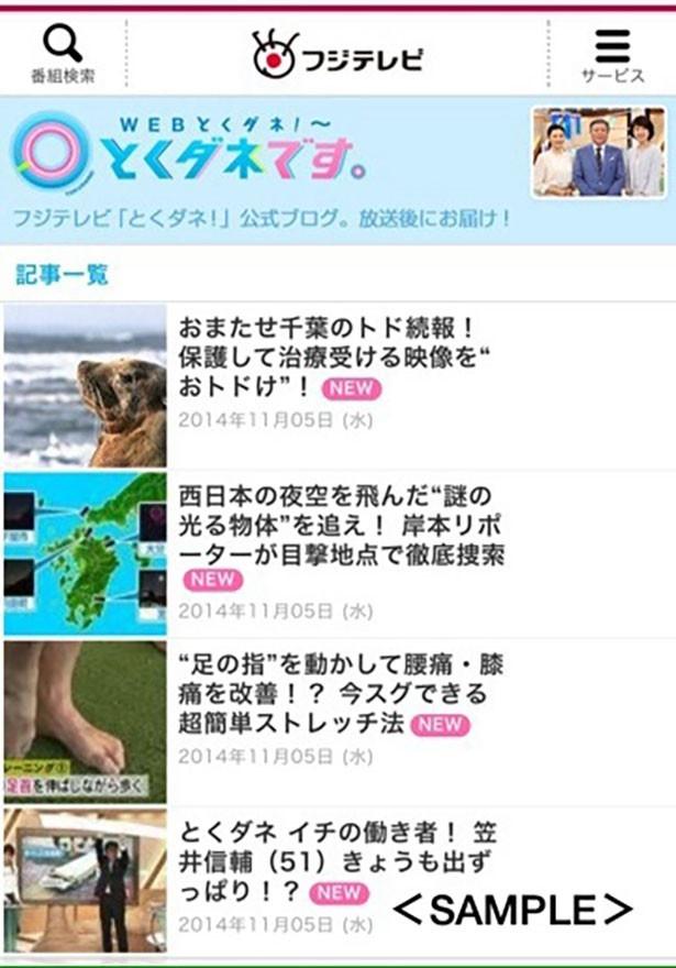 【写真を見る】スマホ画面のイメージ。番組放送後から3時間以内に最初の記事が更新される