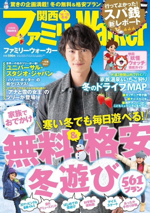 表紙は映画「想いのこし」(11/22土公開)で主演の岡田将生。