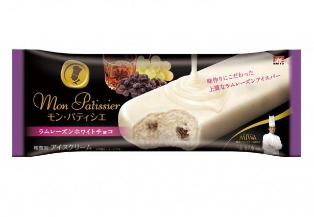 ラムレーズンとホワイトチョコレートのリッチな味わいで大人も満足できる「モン・パティシエ ラムレーズンホワイトチョコ」(希望小売価格162円)