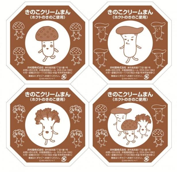 """【写真を見る】中華まんの敷き紙には、ホクトの公式キャラクター""""きのこ組""""をデザイン!"""