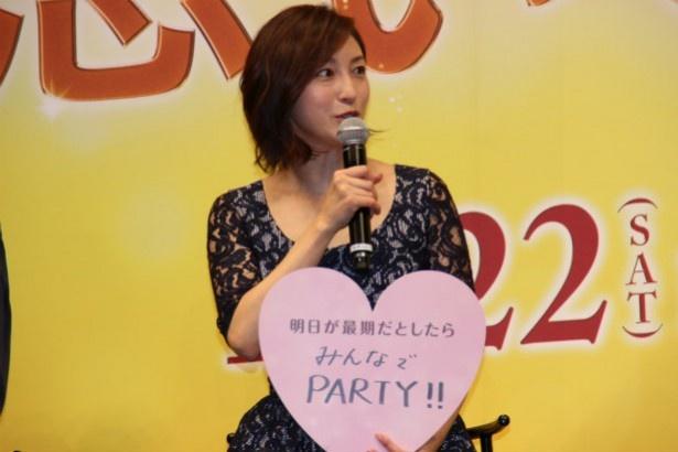 もしも明日が最後なら「みんなでPARTY!!」をしたいという広末涼子